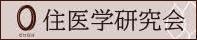 住医学研究会