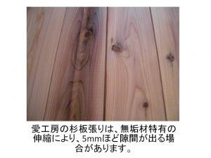 愛工房の杉のスキ説明用ツール