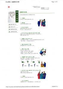 DOC200113-20200113102143-1