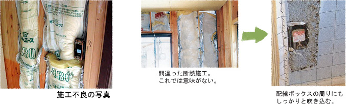 断熱材「セルロースファイバー」の特徴 ②断熱効果
