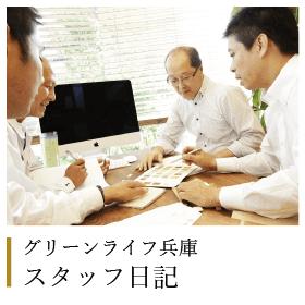 グリーンライフ兵庫スタッフ日記