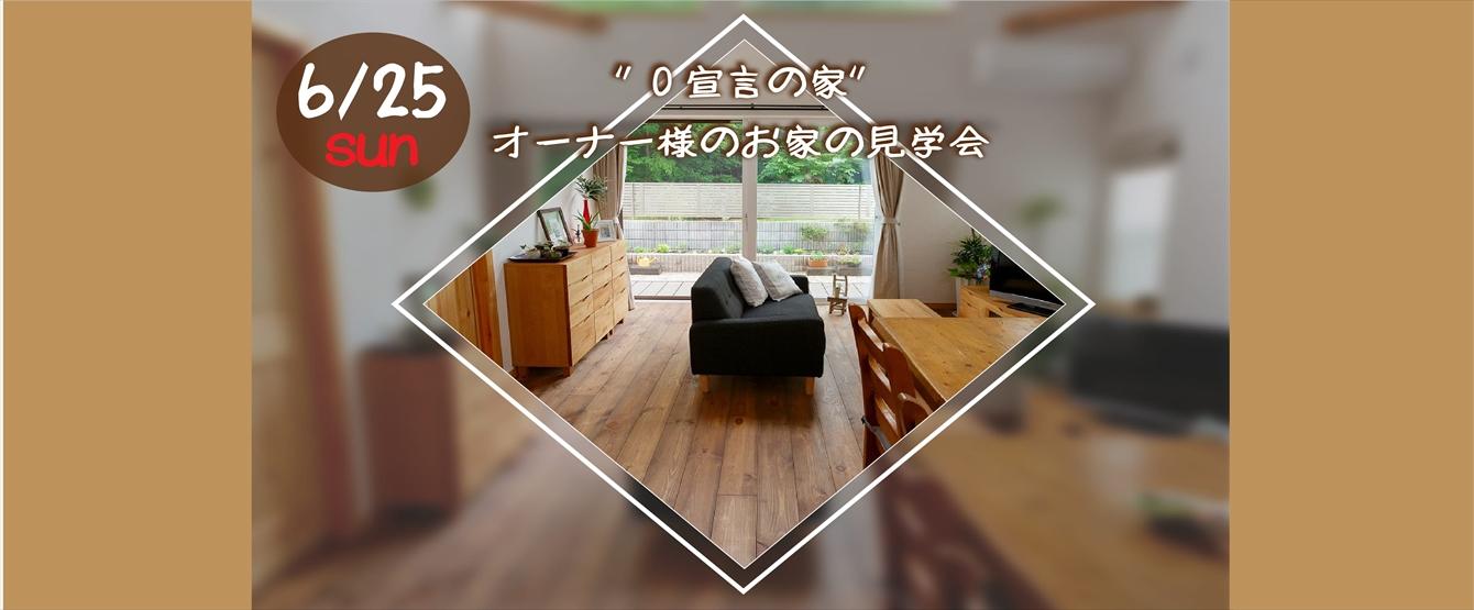 20170626オーナー様お家見学会(バスツアー)(新)