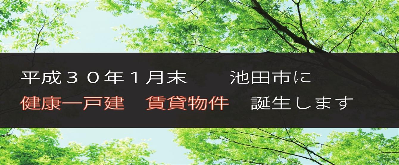 平成30年1月末 池田市に健康一戸建 賃貸物件 完成します!