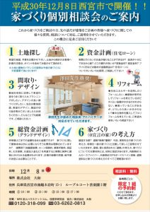 12.8相談会チラシ裏_R