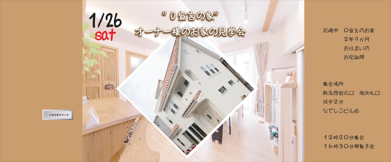 2019.1.26オーナー様お家見学会(バスツアー)