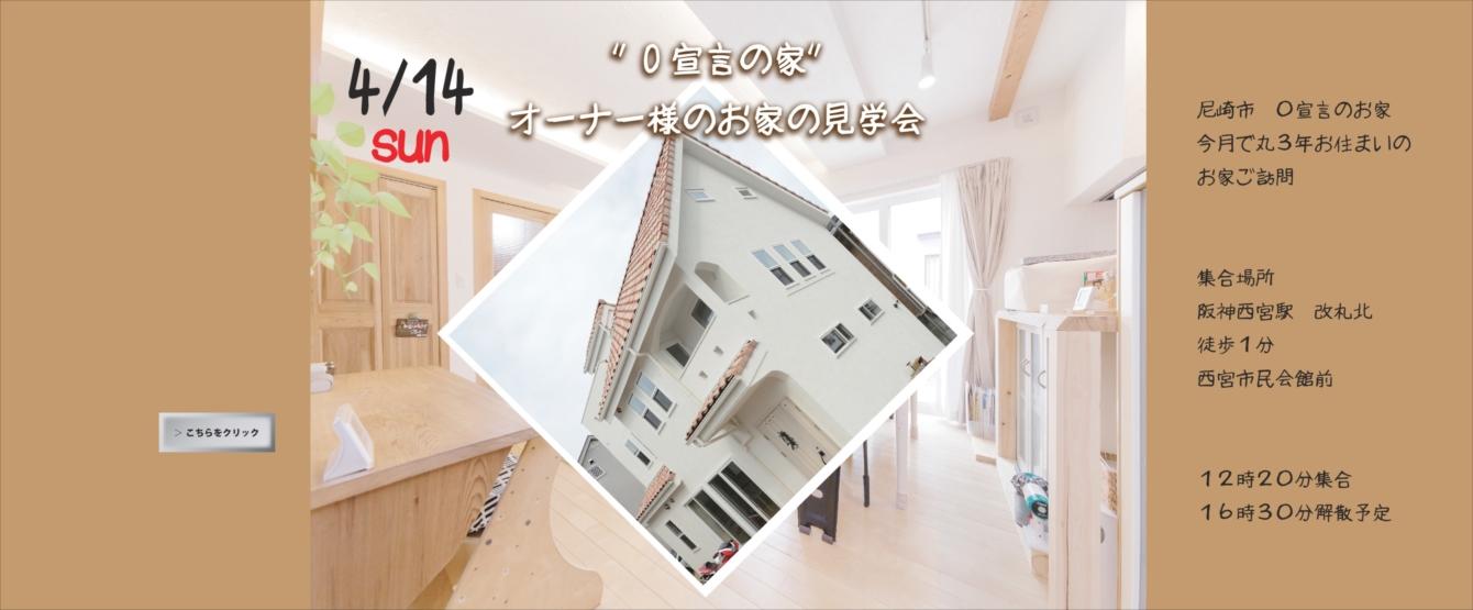 2019.4.14オーナー様お家見学会(バスツアー)