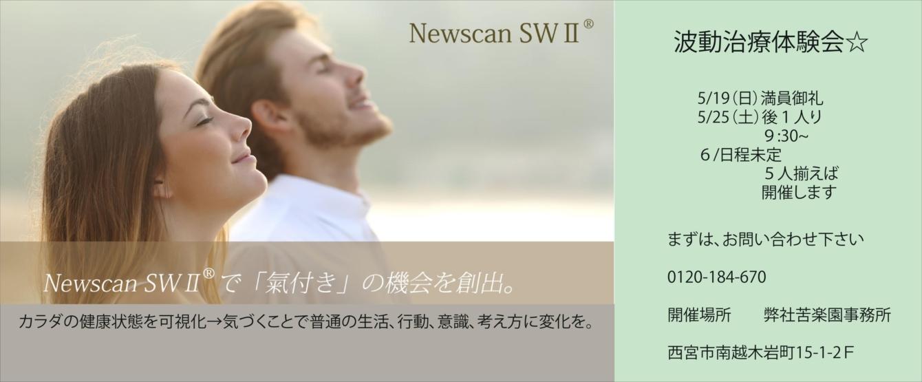 波動体験会☆