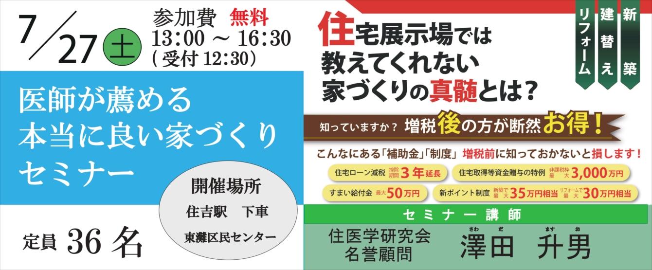 2019.7.27澤田セミナー(新)