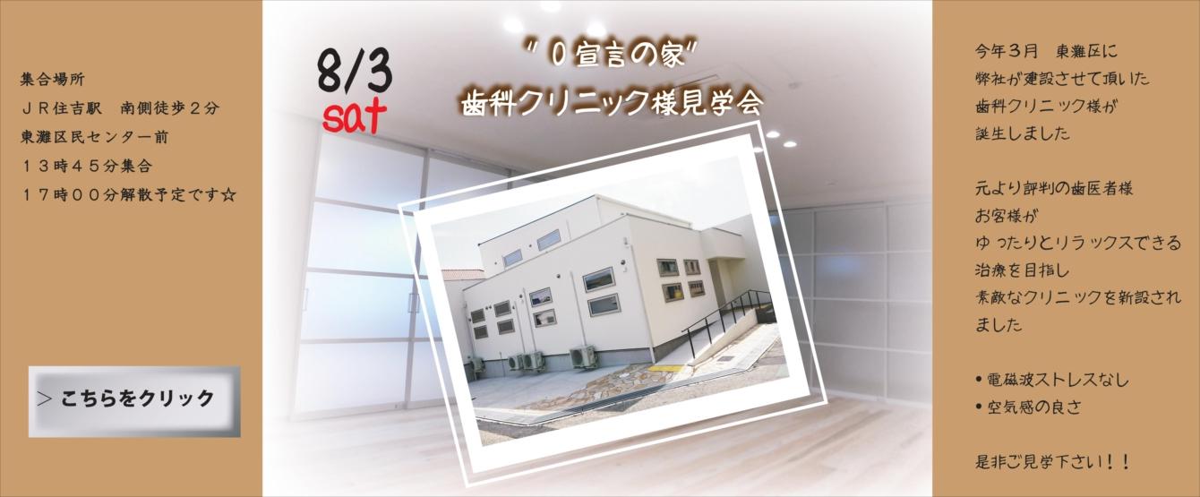 2019.8.3歯科クリニック様とお家見学会(バスツアー)