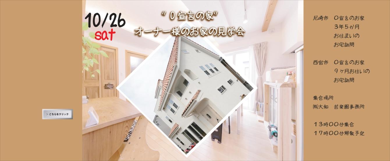 2019.10.26 オーナー様お家見学会(バスツアー)
