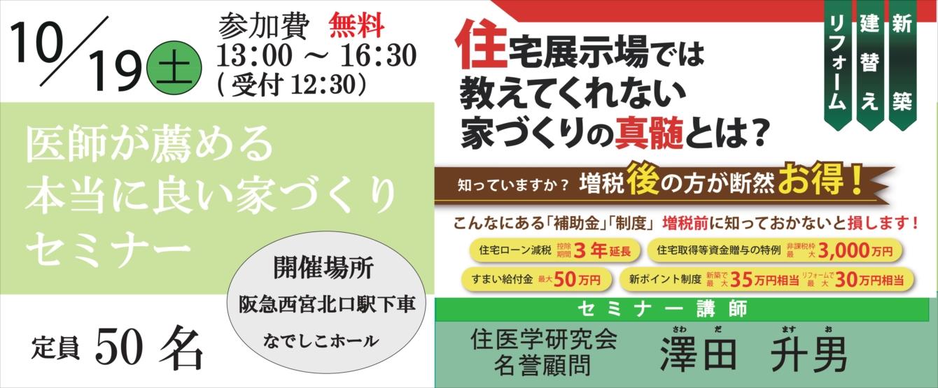 2019.10.19澤田セミナー(新)