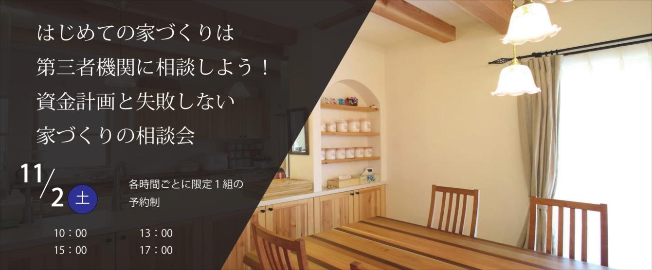 20191102 家づくり個別相談会