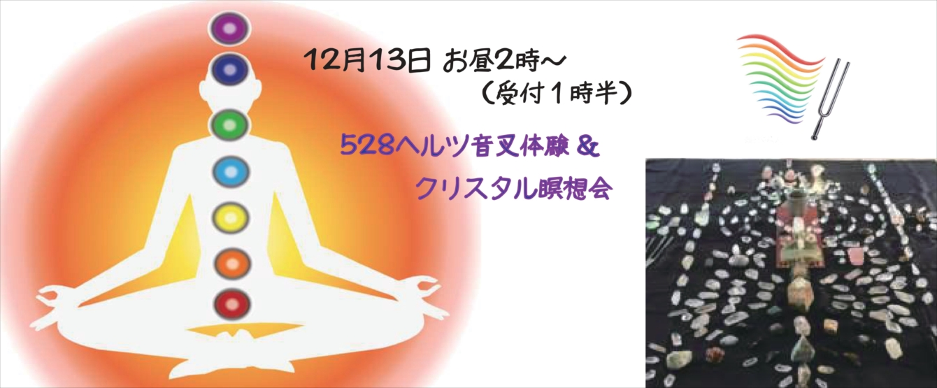 HP12月13日 528ヘルツ音叉体験&クリスタル瞑想会