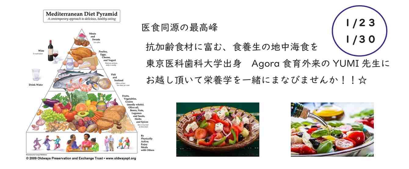 HP 医師による地中海食と和食の創作講座
