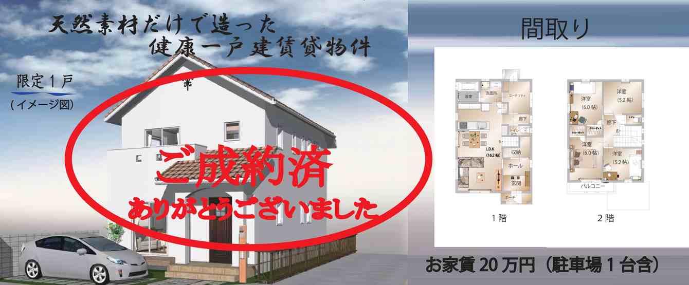 築2年 池田市に健康一戸建 賃貸物件に空きがでます☆