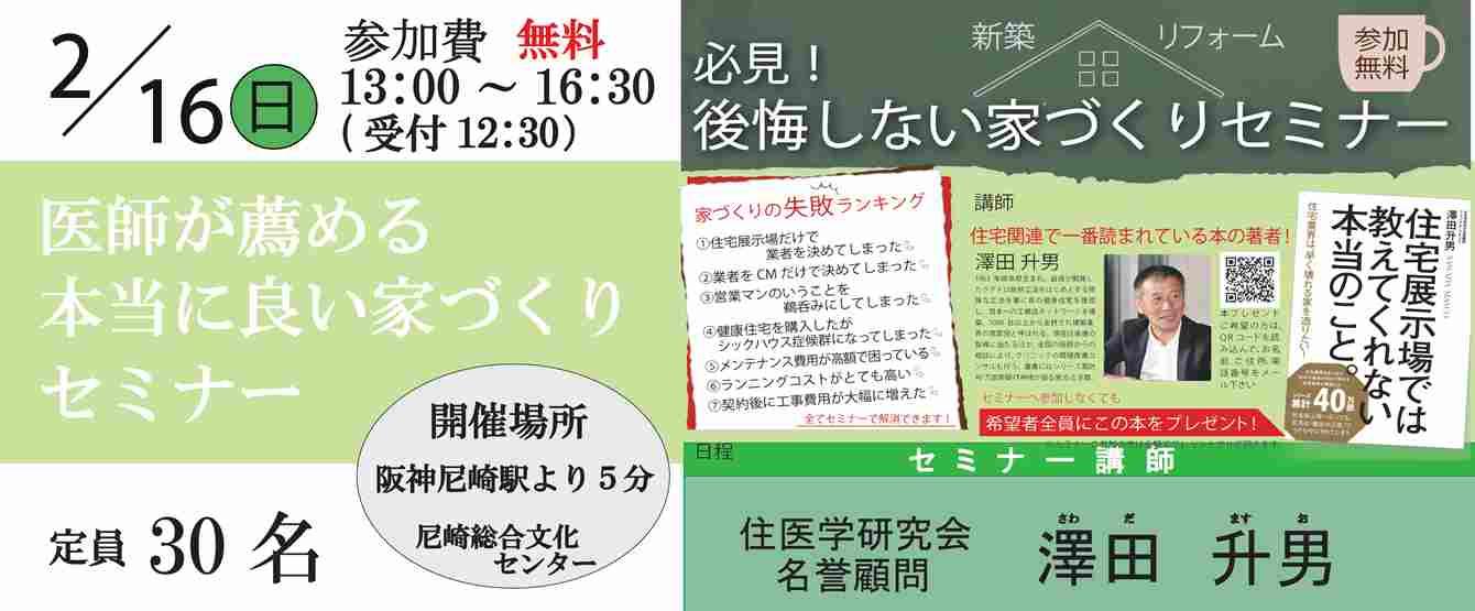 2020.2.16澤田セミナー(新)